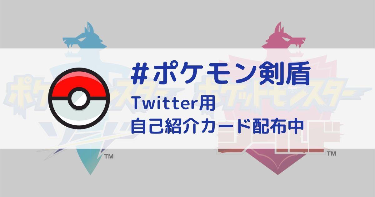 ポケモン剣盾のTwitter用自己紹介カードを配布中