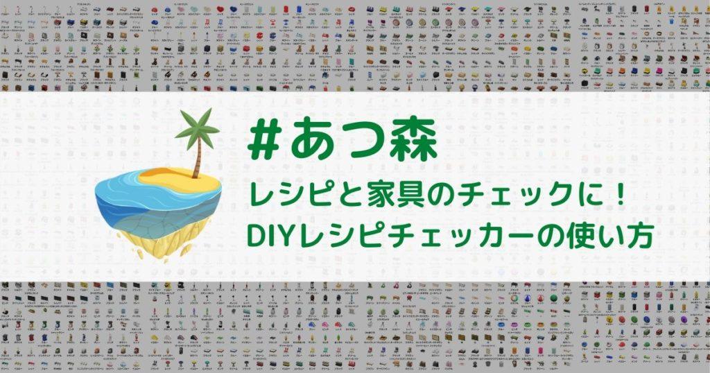 【あつ森】「DIYレシピチェッカー」の使い方