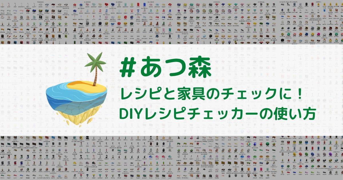 【あつ森】レシピ・家具チェックリスト「DIYレシピチェッカー」の使い方